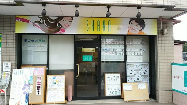 髪工房シャナ
